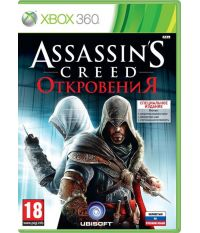 Assassin's Creed: Откровения. Special Edition [русская версия] (Xbox 360)
